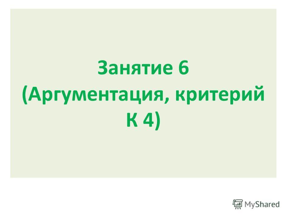 Занятие 6 (Аргументация, критерий К 4)