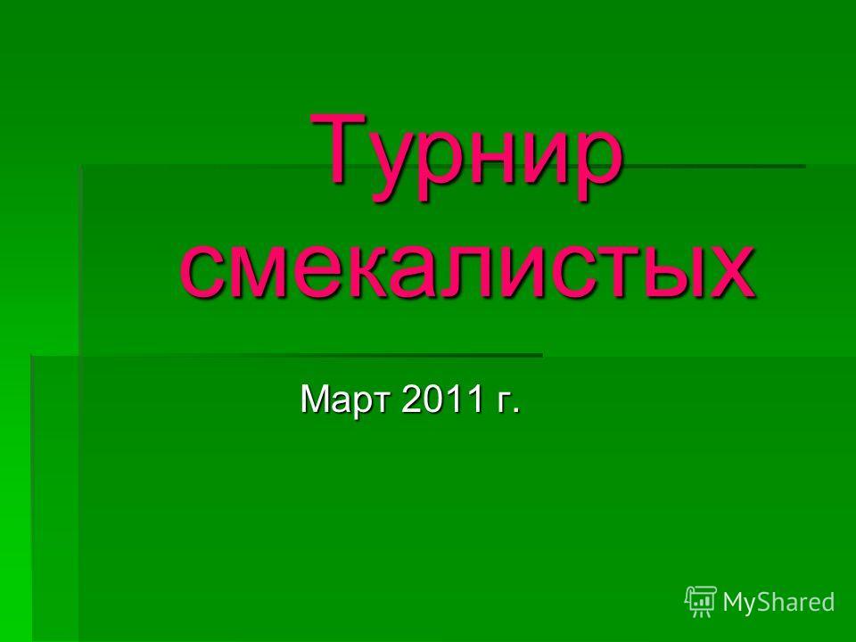 Турнир смекалистых Март 2011 г.