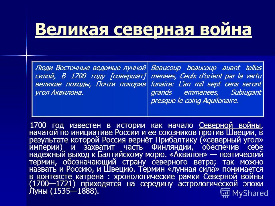 Великая северная война 1700 год известен в истории как начало Северной войны, начатой по инициативе России и ее союзников против Швеции, в результате которой Россия вернёт Прибалтику («северный угол» империи) и захватит часть Финляндии, обеспечив себ