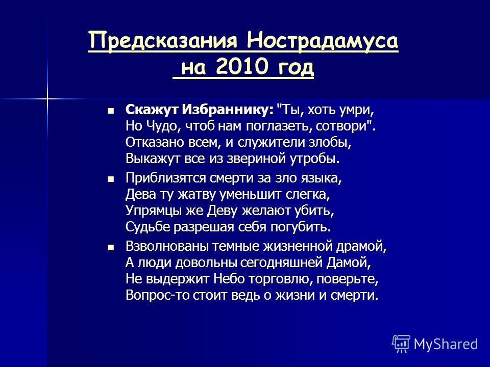 Предсказания Нострадамуса на 2010 год Предсказания Нострадамуса на 2010 год Скажут Избраннику: