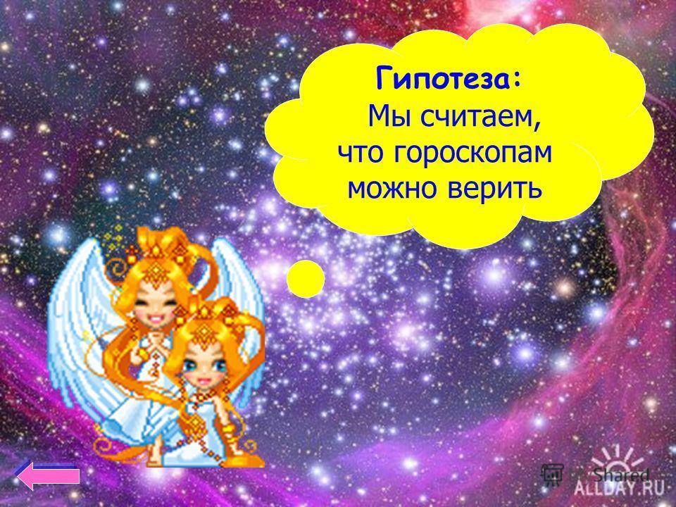 Гипотеза: Мы считаем, что гороскопам можно верить
