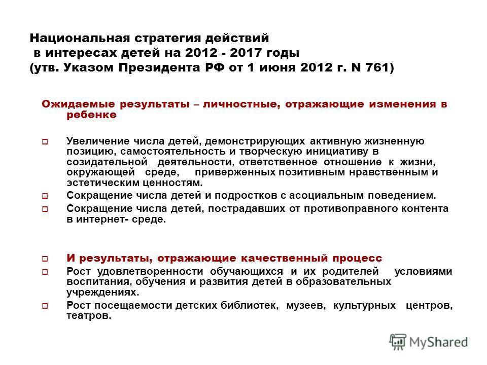 В новом законе «Об образовании в РФ» Педагогические работники обязаны: «развивать у обучающихся познавательную активность, самостоятельность, инициативу, творческие способности, формировать гражданскую позицию, способность к труду и жизни в условиях