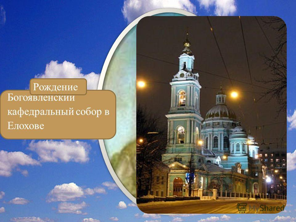 Богоявленский кафедральный собор в Елохове Рождение