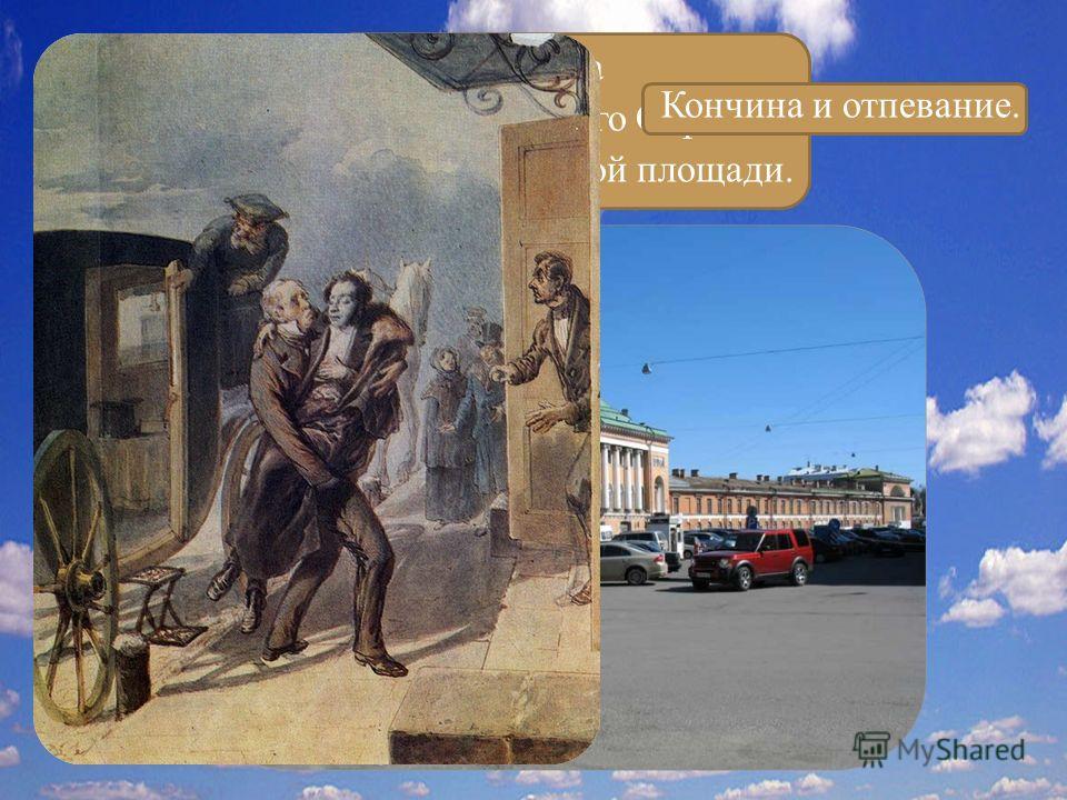 Церковь Спаса Нерукотворного Образа на Конюшенной площади. Кончина и отпевание.