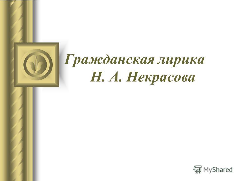Гражданская лирика Н. А. Некрасова