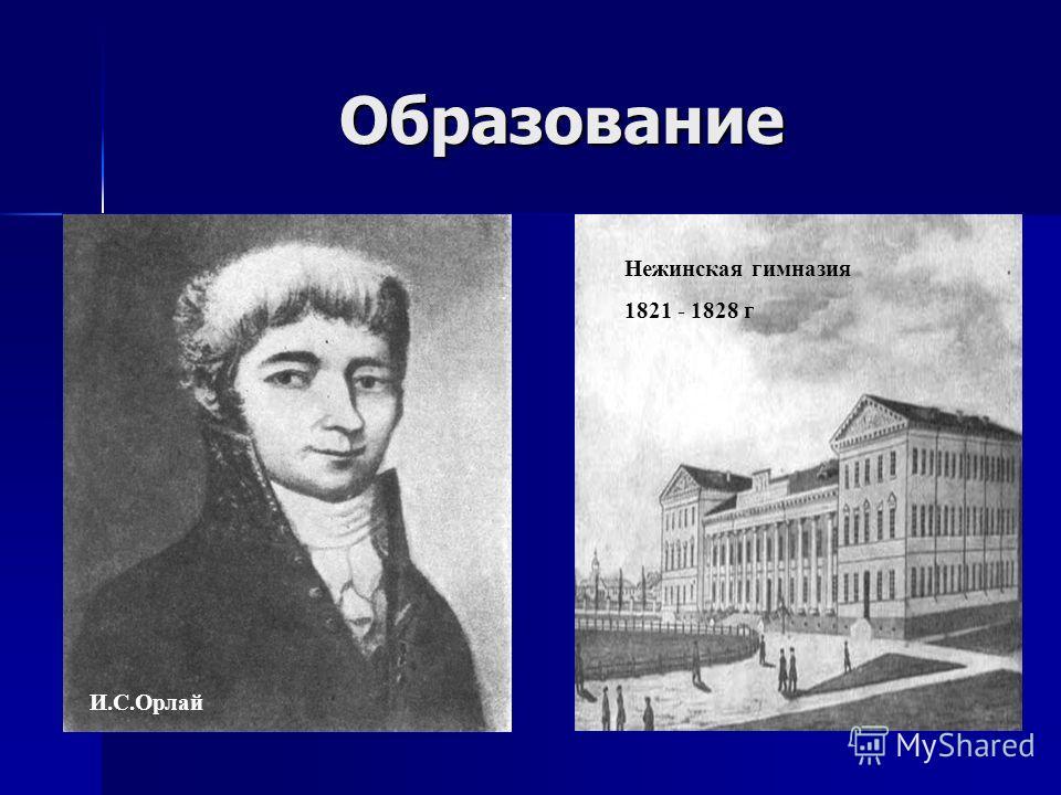 Образование И.С.Орлай Нежинская гимназия 1821 - 1828 г