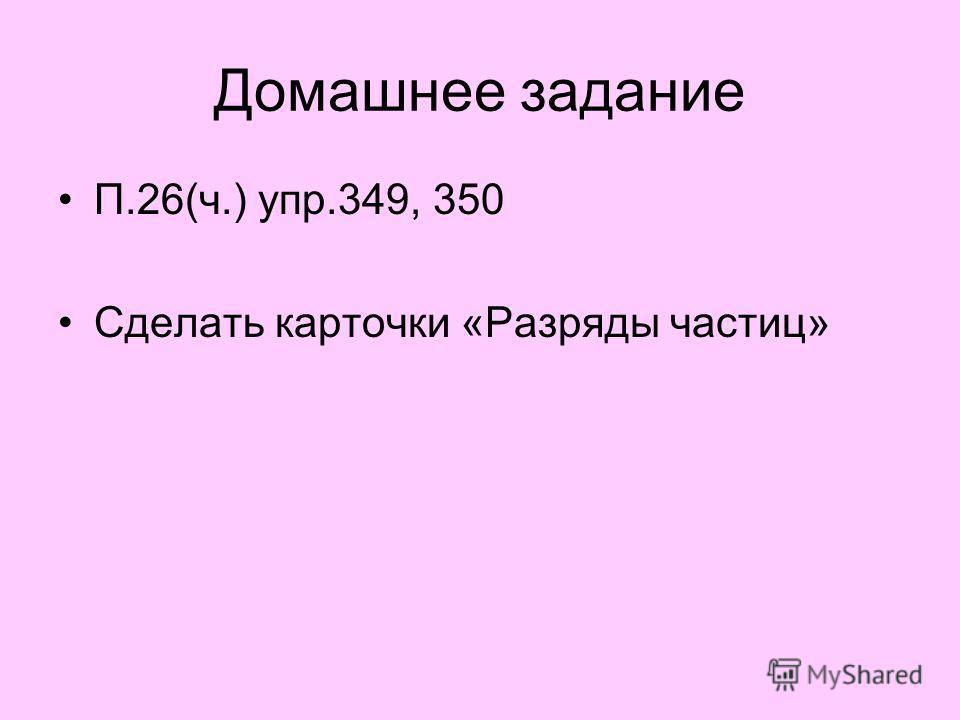 Вывод: Многие русские писатели и поэты употребляли в своем творчестве частицы. Пушкин использовал частицу «вот» 1000 раз, а частицу «даже» 300 раз. «Но куклы даже в эти годы Татьяна в руки не брала». «Уж небо осенью дышало». Частицы усиливают те слов