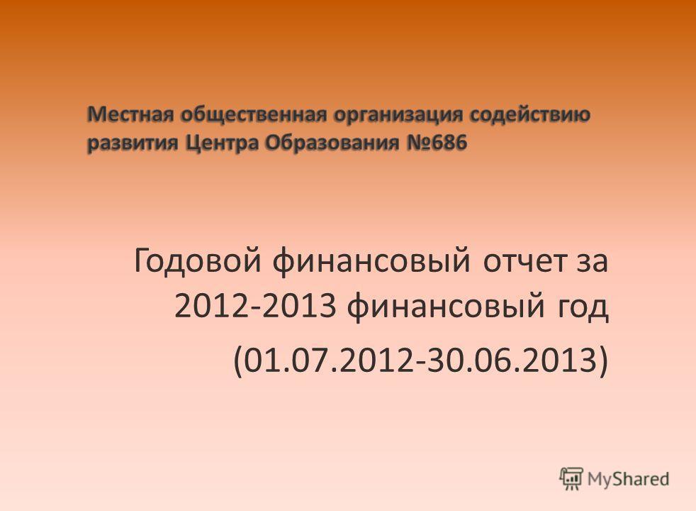 Годовой финансовый отчет за 2012-2013 финансовый год (01.07.2012-30.06.2013)