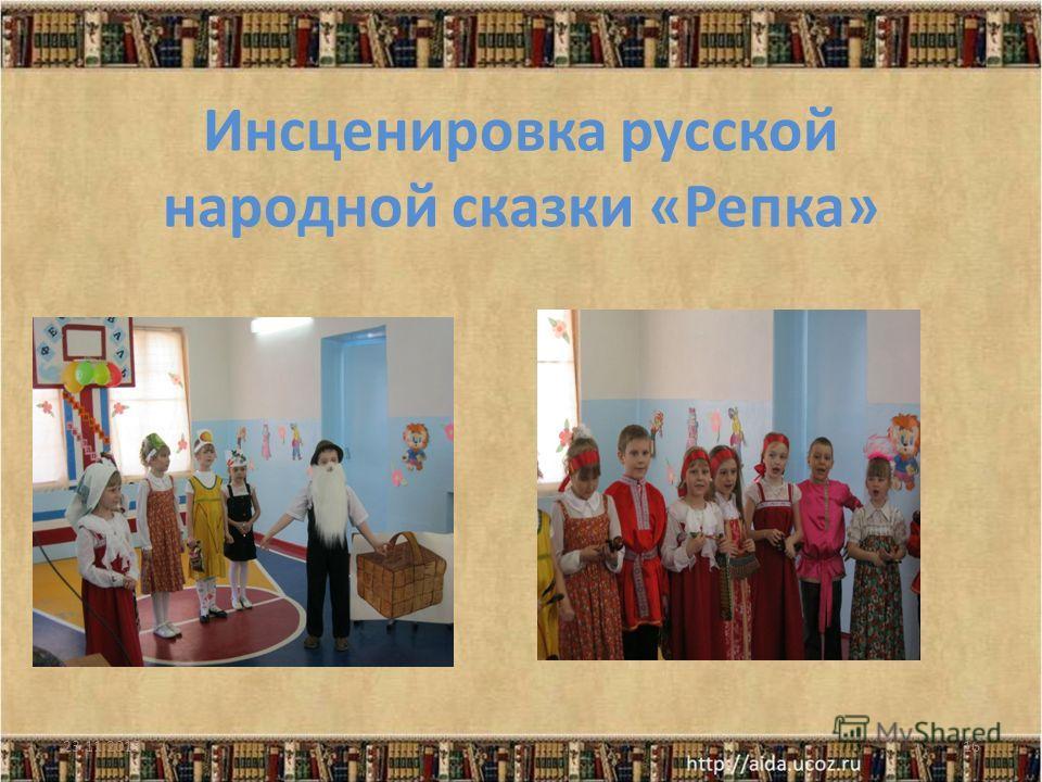 Инсценировка русской народной сказки «Репка» 23.11.201316