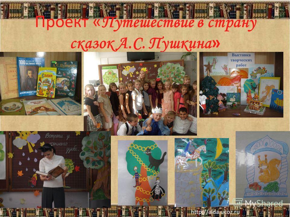 Проект « Путешествие в страну сказок А.С. Пушкина » 23.11.20132