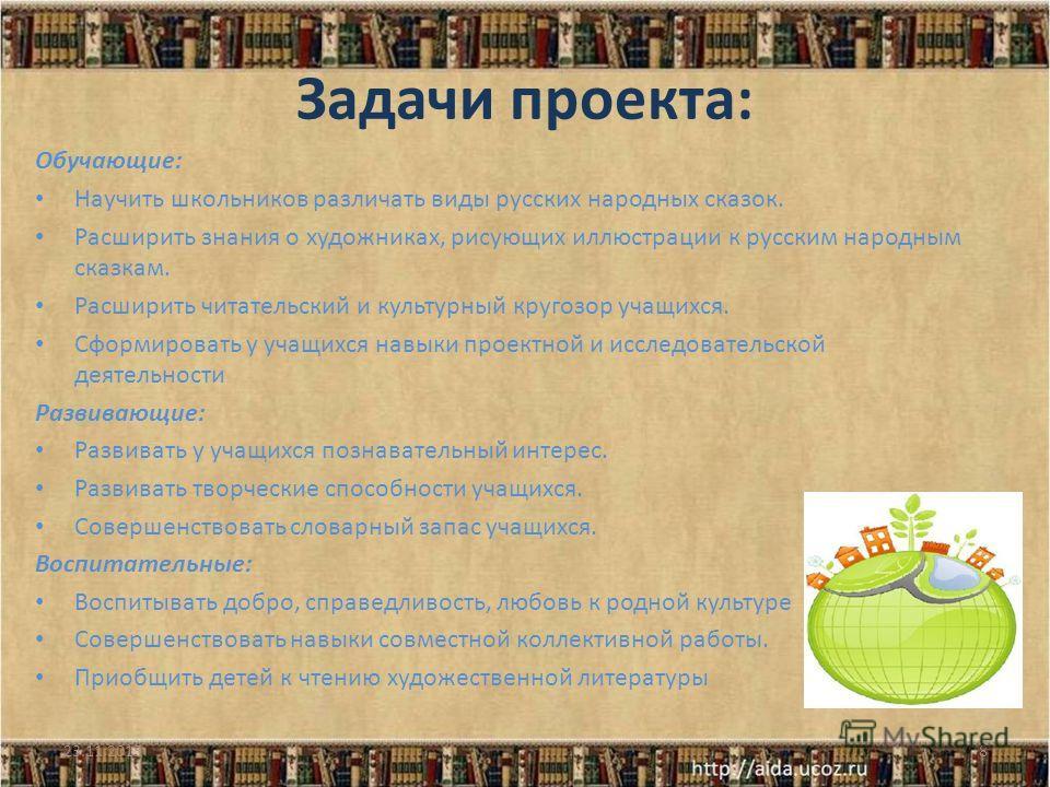 Задачи проекта: Обучающие: Научить школьников различать виды русских народных сказок. Расширить знания о художниках, рисующих иллюстрации к русским народным сказкам. Расширить читательский и культурный кругозор учащихся. Сформировать у учащихся навык