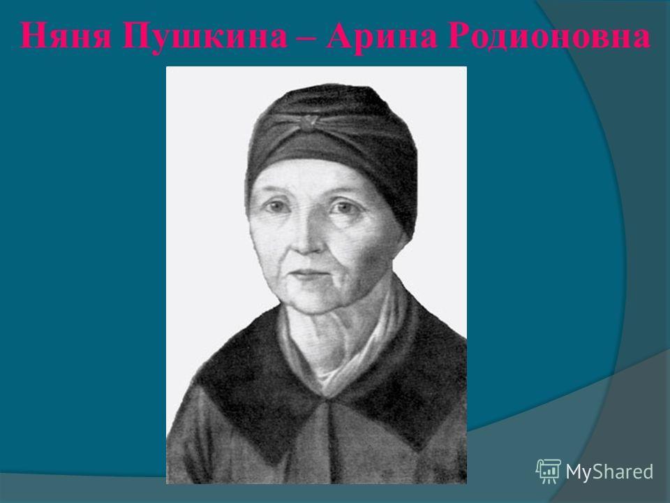 Няня Пушкина – Арина Родионовна