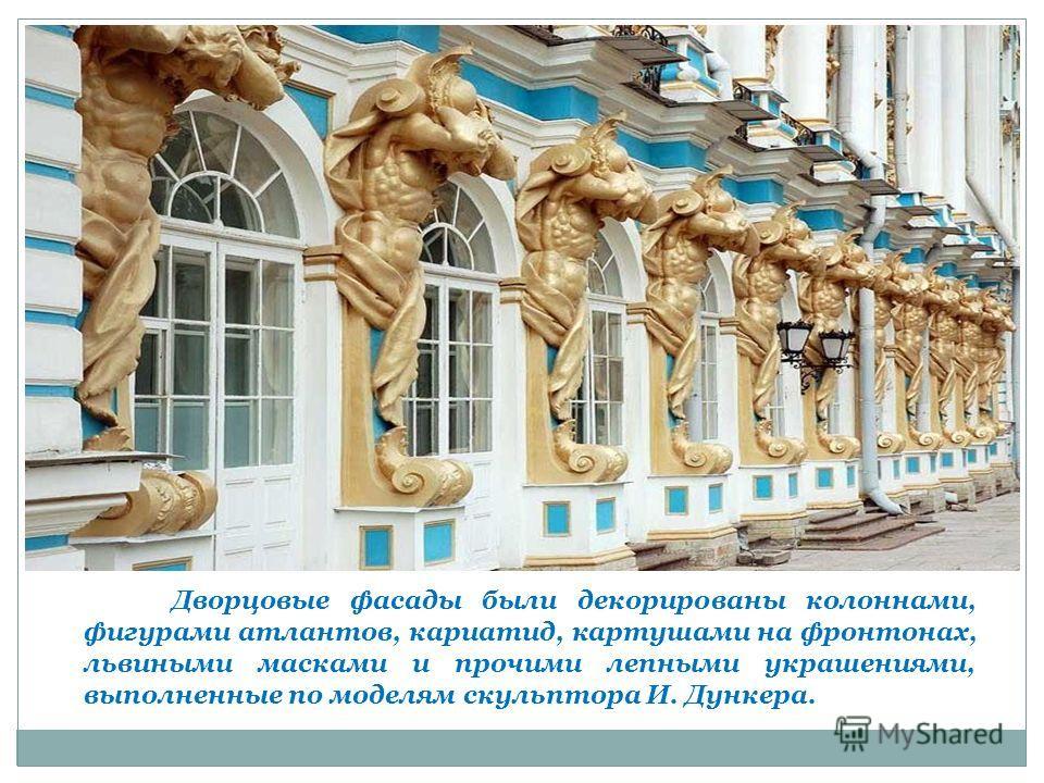 Во времена Великой Отечественной войны дворец был разрушен и разграблен немцами. 1944 год
