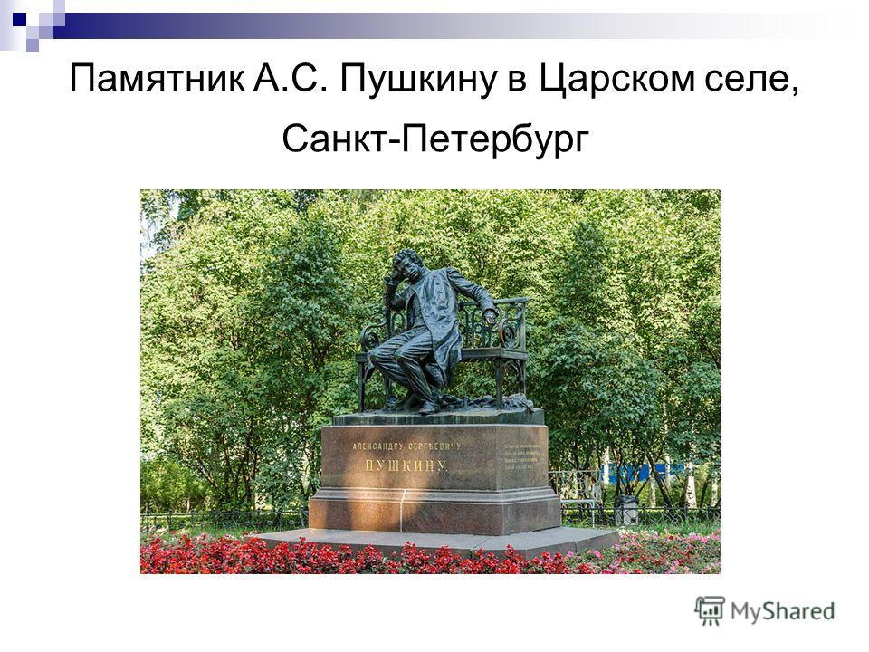 Памятник А.С. Пушкину в Царском селе, Санкт-Петербург