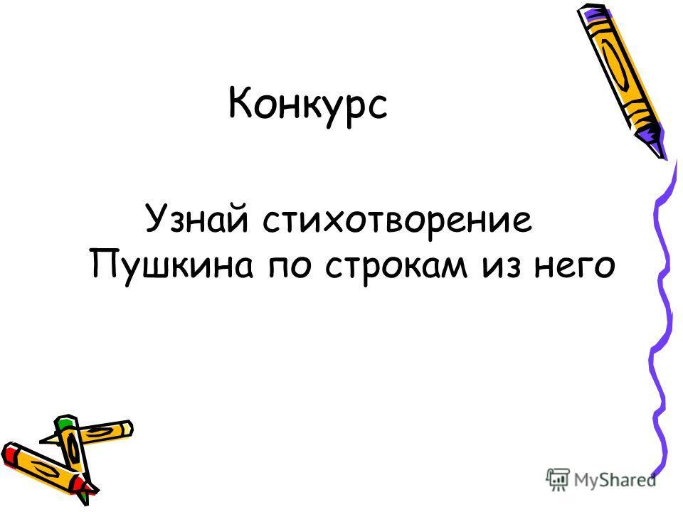 Конкурс Узнай стихотворение Пушкина по строкам из него