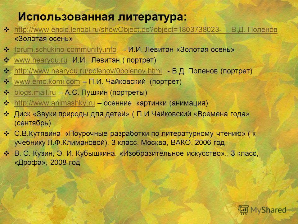 Домашнее задание (задание по чтению даётся на выбор) Выучить стихотворение А.С.Пушкина «Осень» Написать сочинение-миниатюру «Осенняя картина» Закончить рисунок в цвете