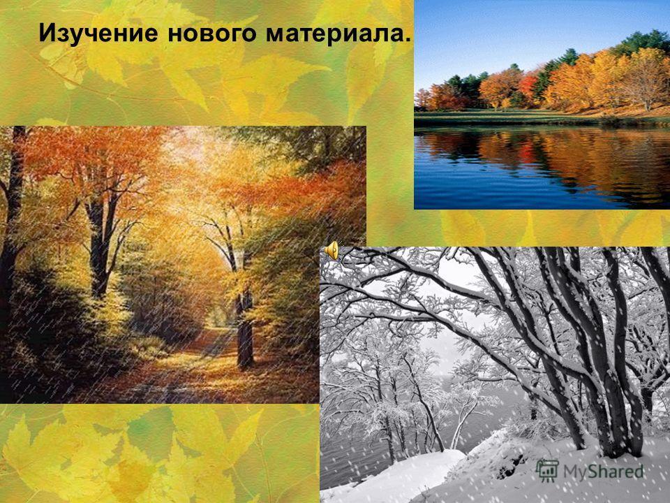 Осенью восхищались многие писатели, художники, музыканты…. И каждый по – своему показал её в своих произведениях. Не жаркие, не летние, Встают из-за реки – Осенние, последние, Останние деньки. Еще и солнце радует, И синий воздух чист. Но падает и пад