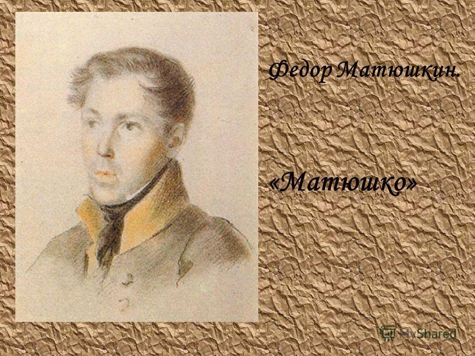 Федор Матюшкин. «Матюшко»