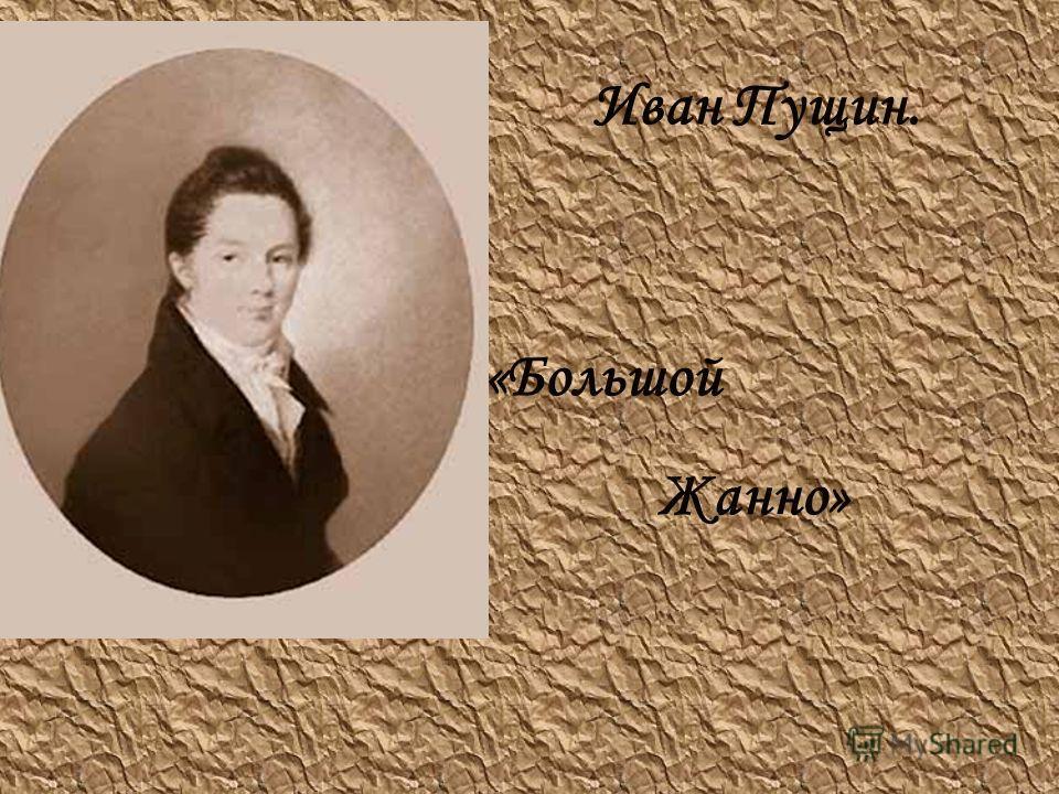 «Большой Жанно» Иван Пущин.