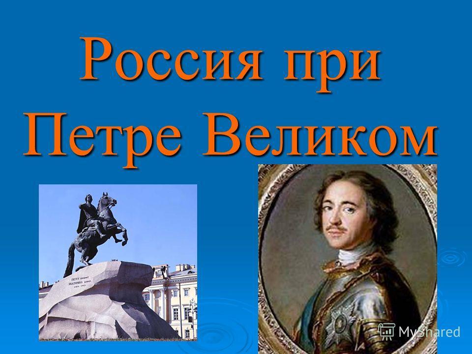 Россия при Петре Великом