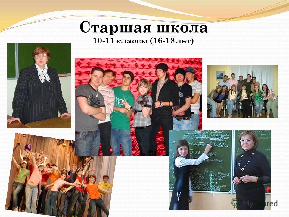 Старшая школа 10-11 классы (16-18 лет)