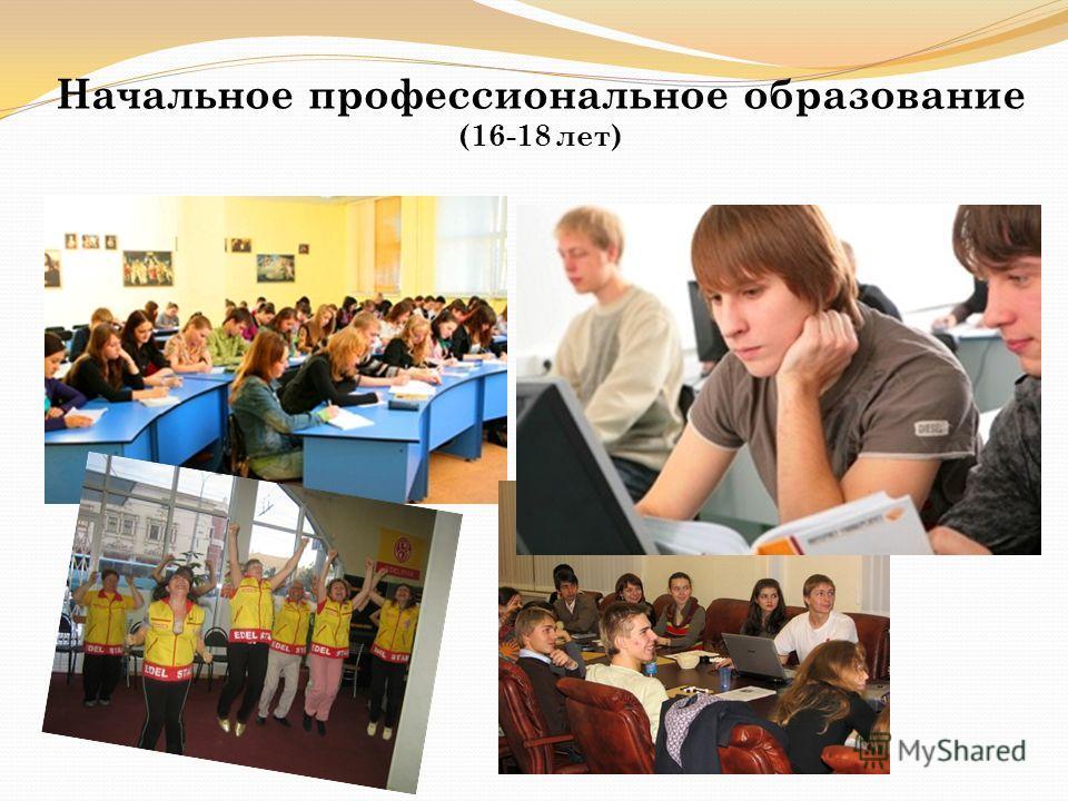 Начальное профессиональное образование (16-18 лет)
