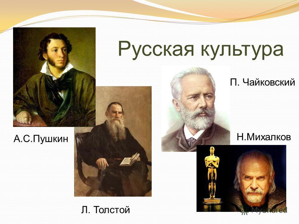 Русская культура А.С.Пушкин Л. Толстой П. Чайковский Н.Михалков