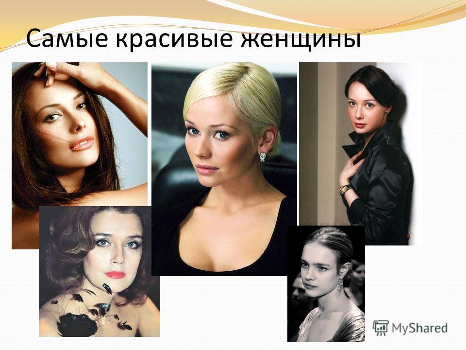Самые красивые женщины