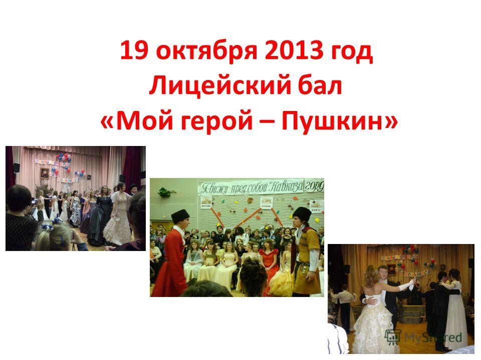 19 октября 2013 год Лицейский бал «Мой герой – Пушкин»