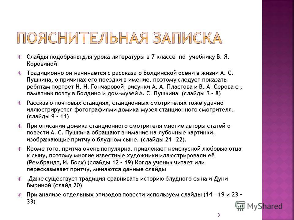 Слайды подобраны для урока литературы в 7 классе по учебнику В. Я. Коровиной Традиционно он начинается с рассказа о Болдинской осени в жизни А. С. Пушкина, о причинах его поездки в имение, поэтому следует показать ребятам портрет Н. Н. Гончаровой, ри