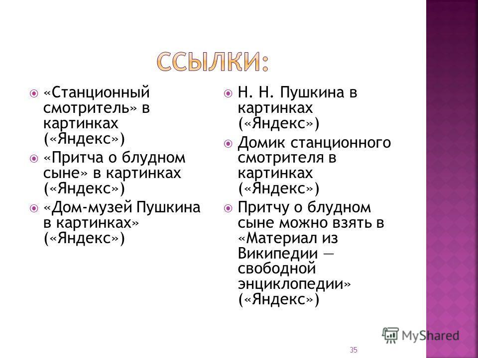 «Станционный смотритель» в картинках («Яндекс») «Притча о блудном сыне» в картинках («Яндекс») «Дом-музей Пушкина в картинках» («Яндекс») Н. Н. Пушкина в картинках («Яндекс») Домик станционного смотрителя в картинках («Яндекс») Притчу о блудном сыне