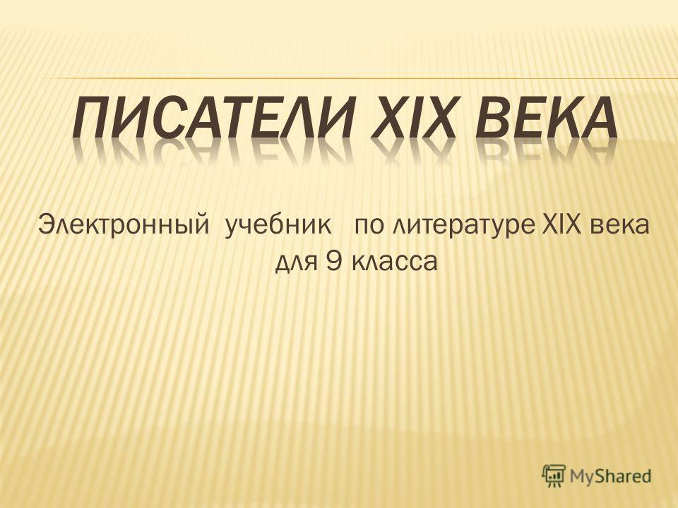 Электронный учебник по литературе XIX века для 9 класса