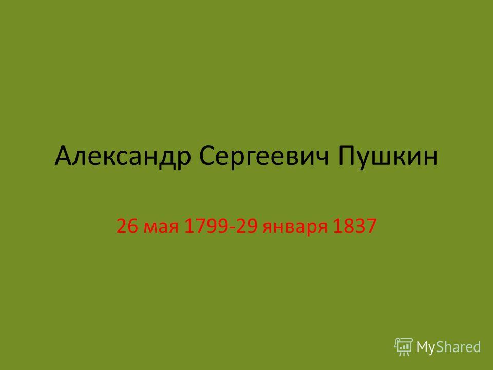 Александр Сергеевич Пушкин 26 мая 1799-29 января 1837