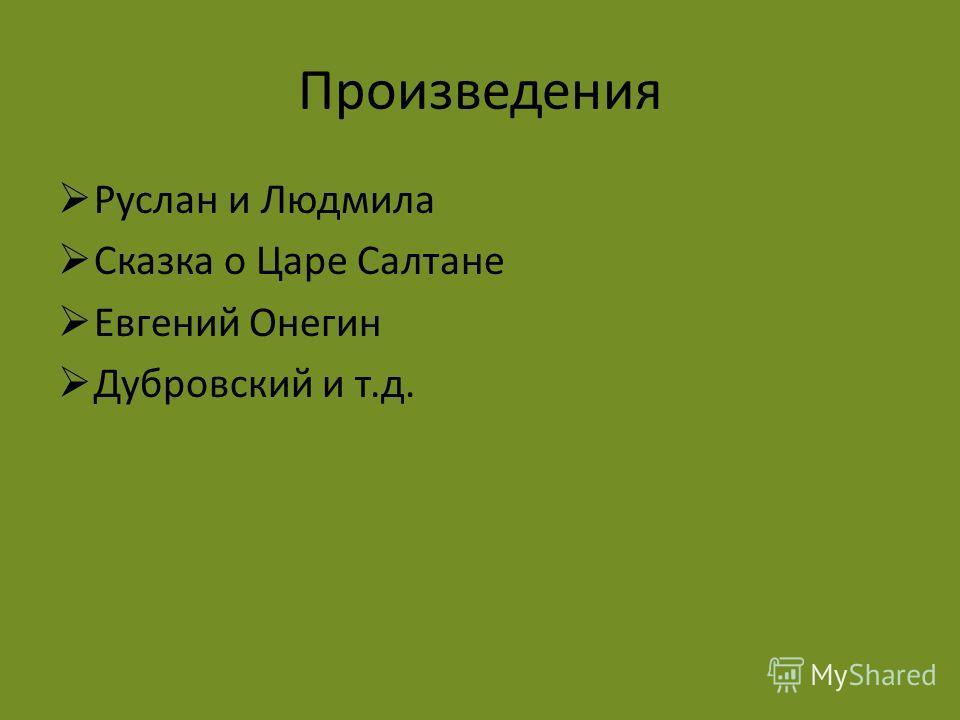 Произведения Руслан и Людмила Сказка о Царе Салтане Евгений Онегин Дубровский и т.д.