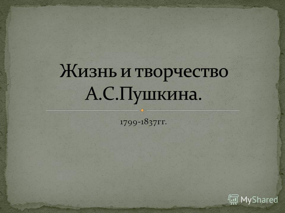 1799-1837гг.