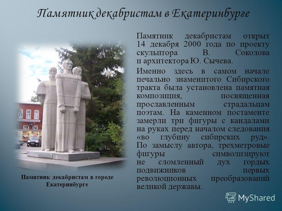 Памятник декабристам открыт 14 декабря 2000 года по проекту скульптора В. Соколова и архитектора Ю. Сычева. Именно здесь в самом начале печально знаменитого Сибирского тракта была установлена памятная композиция, посвященная прославленным страдальцам