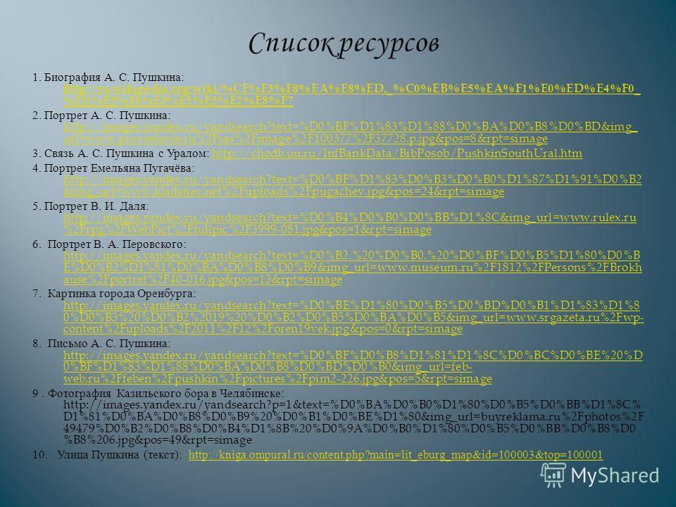 1. Биография А. С. Пушкина : http://ru.wikipedia.org/wiki/%CF%F3%F8%EA%E8%ED,_%C0%EB%E5%EA%F1%E0%ED%E4%F0_ %D1%E5%F0%E3%E5%E5%E2%E8%F7 http://ru.wikipedia.org/wiki/%CF%F3%F8%EA%E8%ED,_%C0%EB%E5%EA%F1%E0%ED%E4%F0_ %D1%E5%F0%E3%E5%E5%E2%E8%F7 2. Портре
