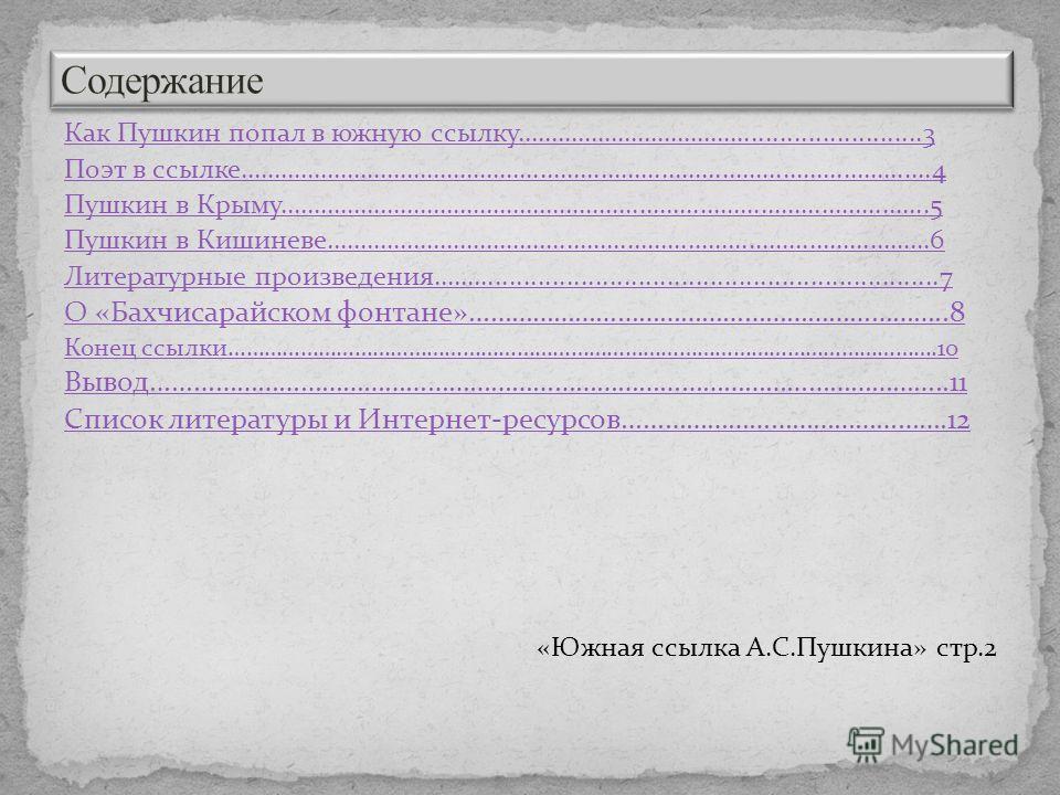 Как Пушкин попал в южную ссылку………………………….............................3 Поэт в ссылке………………………………………………………………………………………….4 Пушкин в Крыму…………………………………………………………………………………….5 Пушкин в Кишиневе………………………………………………………………………………6 Литературные произведения.....