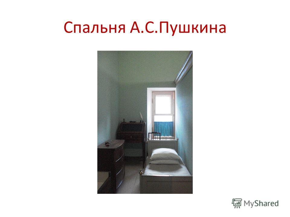 Спальня А.С.Пушкина
