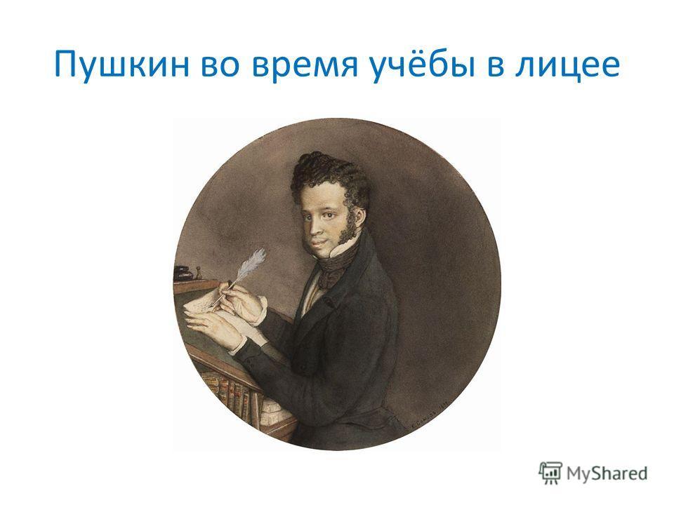Пушкин во время учёбы в лицее
