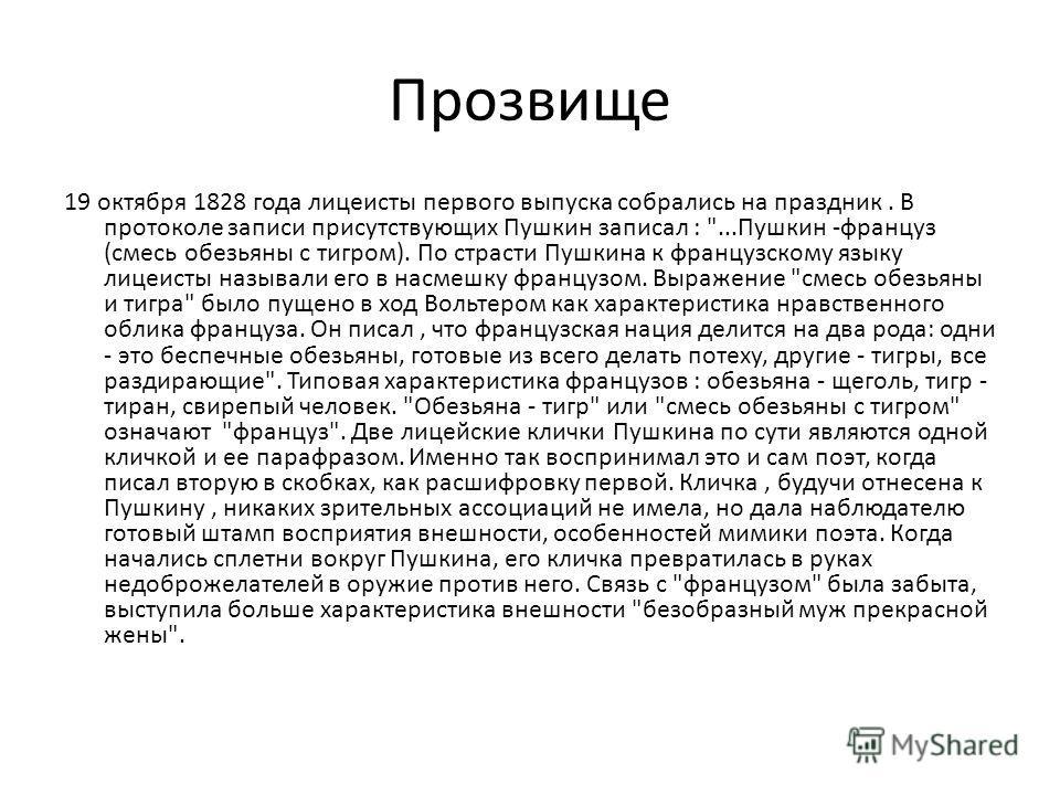 Прозвище 19 октября 1828 года лицеисты первого выпуска собрались на праздник. В протоколе записи присутствующих Пушкин записал :