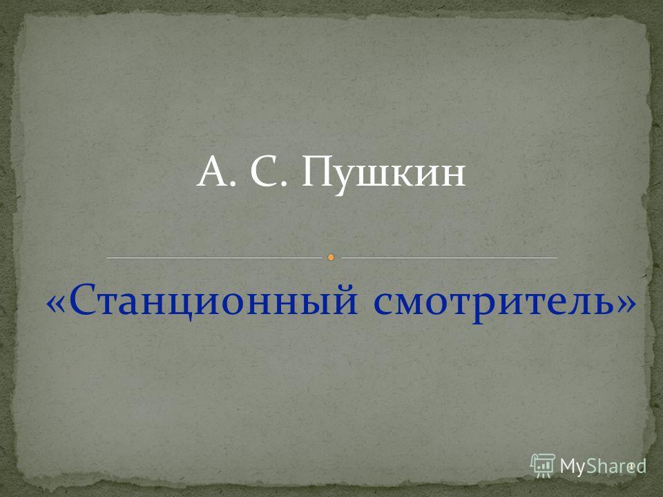 «Станционный смотритель» 1