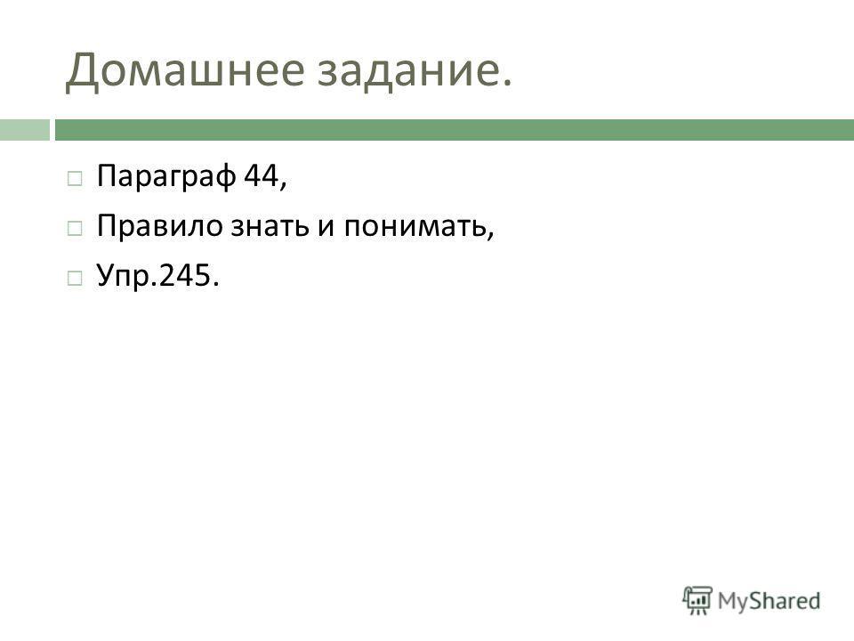 Домашнее задание. Параграф 44, Правило знать и понимать, Упр.245.