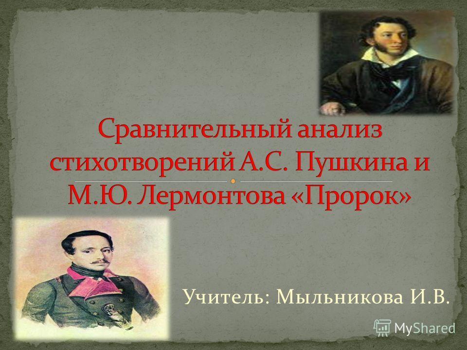 Учитель: Мыльникова И.В.
