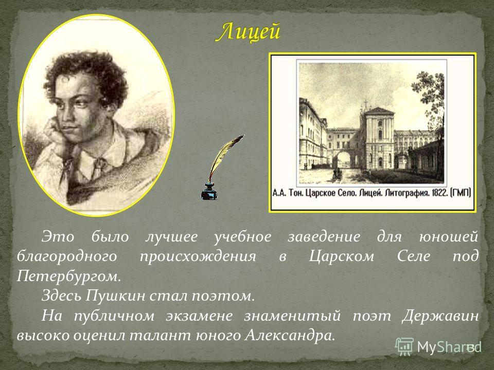 Арина Родионовна, крепостная деда поэта, была очень любима Марией Алексеевной за преданность расторопность. Сначала она была няней и кормилицей старшей сестры Ольги, а затем была приставлена к Саше. Эта простая женщина очень привязалась к маленькому