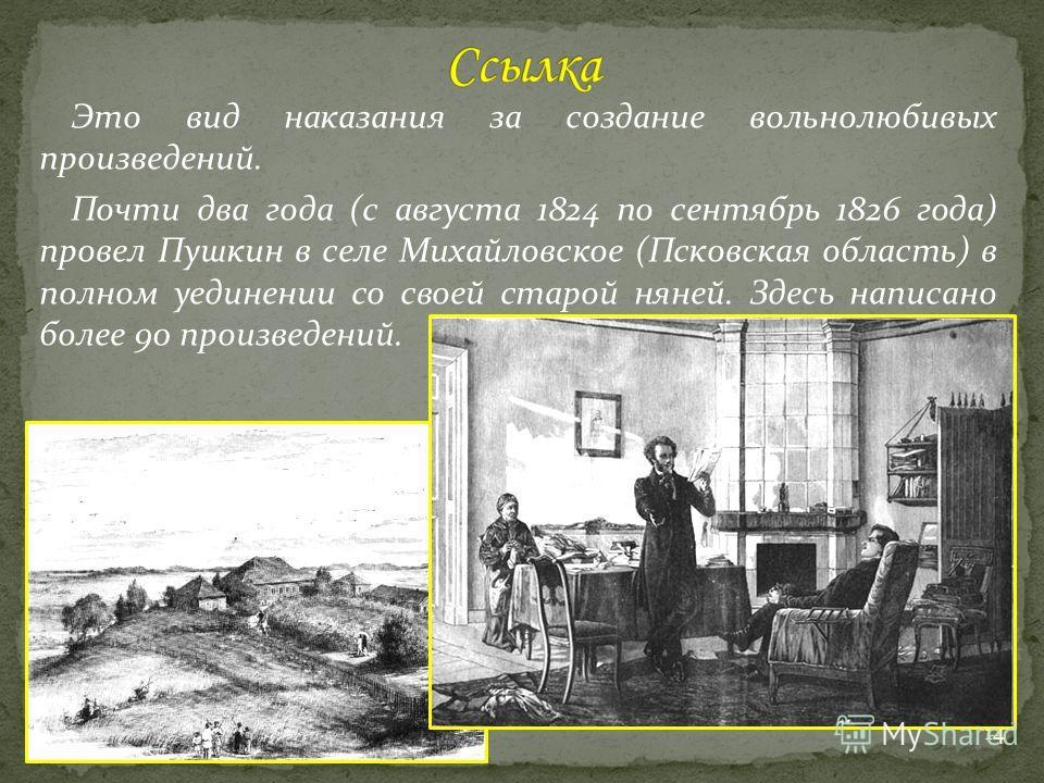 Это было лучшее учебное заведение для юношей благородного происхождения в Царском Селе под Петербургом. Здесь Пушкин стал поэтом. На публичном экзамене знаменитый поэт Державин высоко оценил талант юного Александра. 13