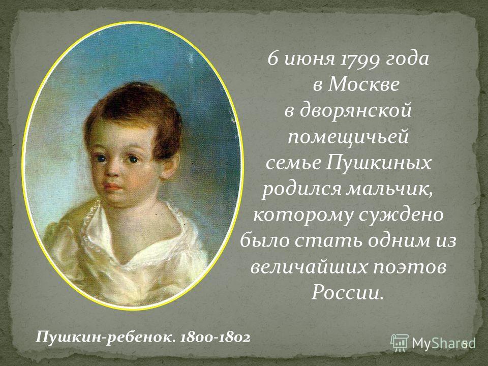 Проверяем домашнее задание П. П. Ершов «Конёк-горбунок» 4