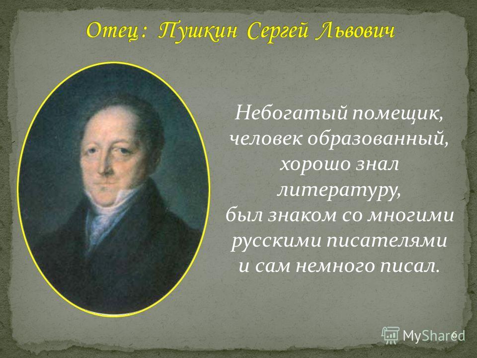 6 июня 1799 года в Москве в дворянской помещичьей семье Пушкиных родился мальчик, которому суждено было стать одним из величайших поэтов России. Пушкин-ребенок. 1800-1802 5