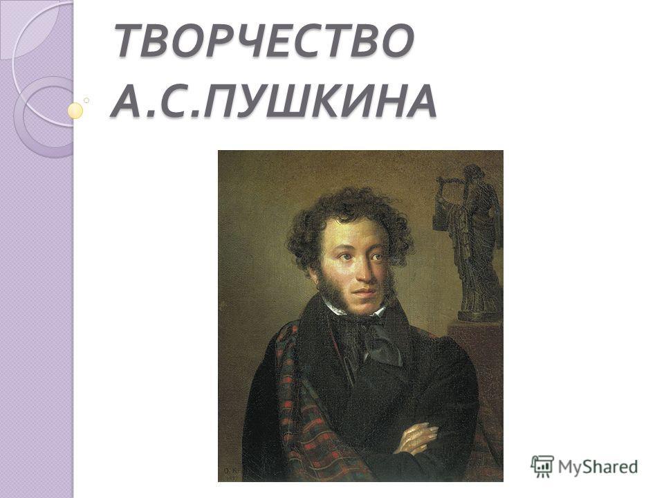 ТВОРЧЕСТВО А. С. ПУШКИНА