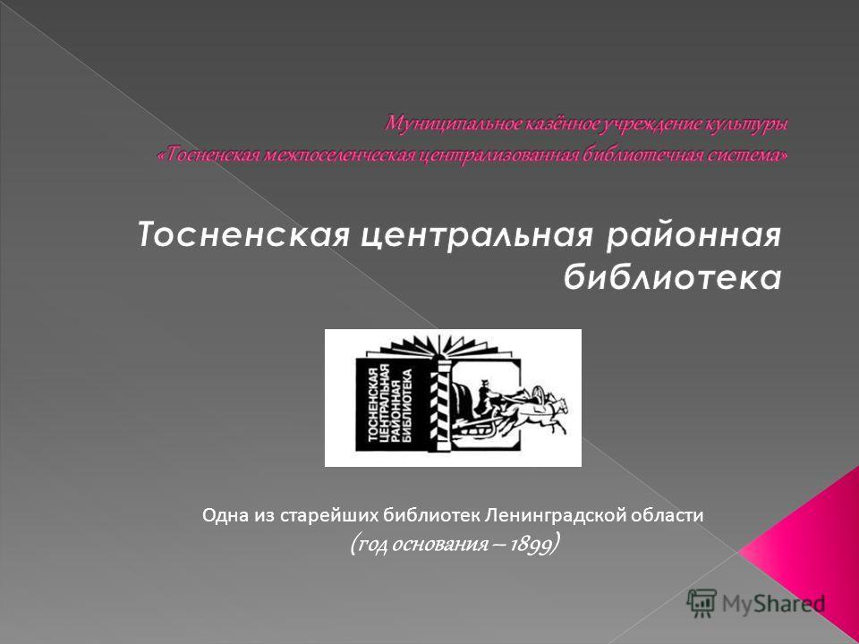Одна из старейших библиотек Ленинградской области (год основания – 1899)